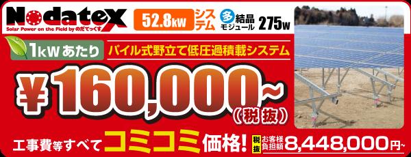 パイテックス 56.3kW